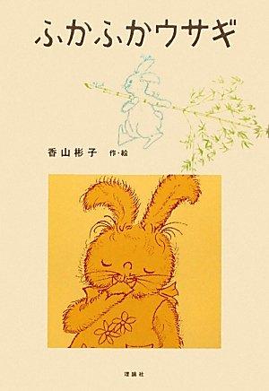 ふかふかウサギ (日本の児童文学よみがえる名作)の詳細を見る