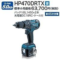 充電式震動ドライバドリル   HP470DRTX(5.0Ah) (青)