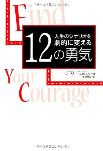 人生のシナリオを劇的に変える 12の勇気の詳細を見る