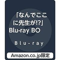 【Amazon.co.jp限定】「なんでここに先生が!?」Blu-ray BOX(オリジナル・デカ缶バッジ2個セット+デカジャケ付き)