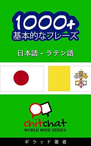 1000+ 基本的なフレーズ 日本語 - ラテン 世界中のチットチャット