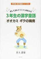 楽しく読んでスラスラおぼえる3年生の漢字童話 オオカミ ギラの商売 (学年別漢字童話シリーズ3)