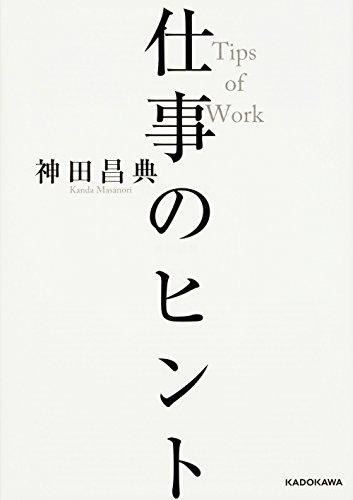 仕事のヒント (中経の文庫)の詳細を見る