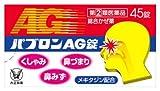 【指定第2類医薬品】パブロンAG錠 45錠