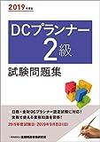 2019年度版 DCプランナー2級試験問題集 画像