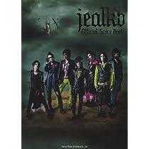 バンドスコア jealkb[ジュアルケービー]/official Score Book (BAND SCORE)