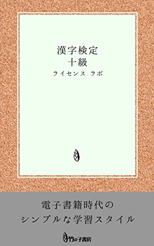 漢字検定 十級
