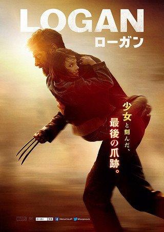 【映画パンフレット】LOGAN ローガン 監督 ジェームズ・マンゴールド