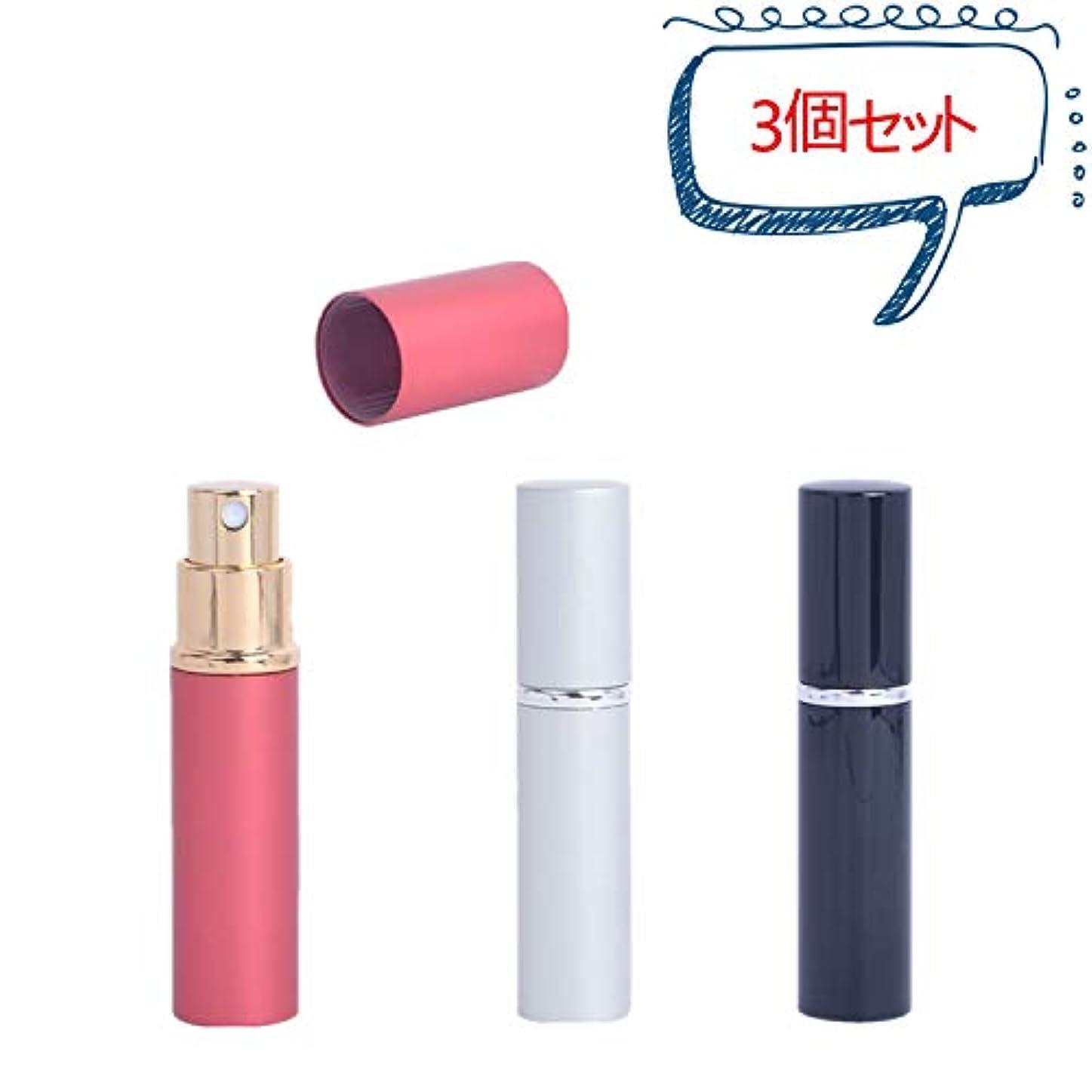 能力換気翻訳[Hordlend] 3個セット アトマイザー 香水ボトル 香水噴霧器 詰め替え容器 旅行携帯用 5ml 3色セットXSP-025