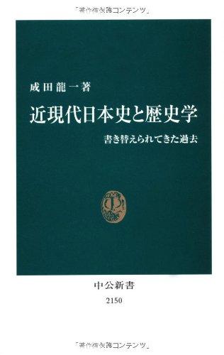 近現代日本史と歴史学 - 書き替えられてきた過去 (中公新書)の詳細を見る