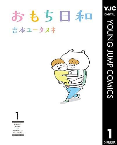 おもち日和 1 (ヤングジャンプコミックスDIGITAL)