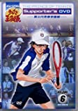 ミュージカルテニスの王子様 Supporter's DVD VOLUME 6 第三代青春学園編