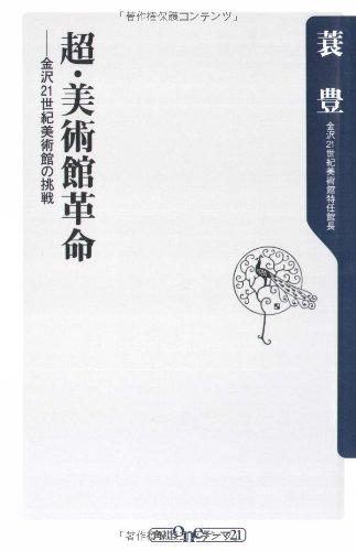 超・美術館革命―金沢21世紀美術館の挑戦 (角川oneテーマ21)