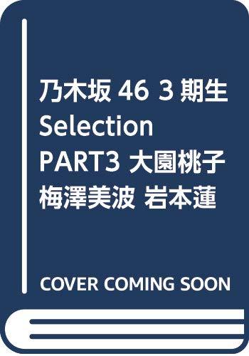 乃木坂46 3期生Selection PART3 大園桃子 ...
