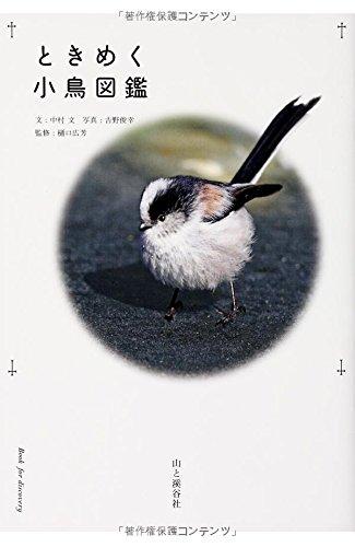 ときめく小鳥図鑑 (Book for Discovery)の詳細を見る