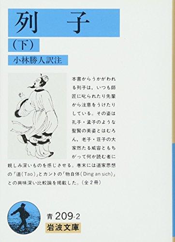 列子 (下) (岩波文庫)の詳細を見る