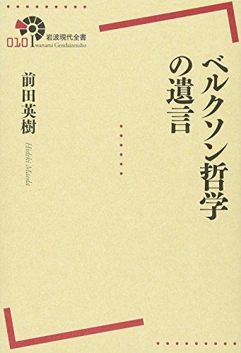 ベルクソン哲学の遺言 (岩波現代全書)の詳細を見る