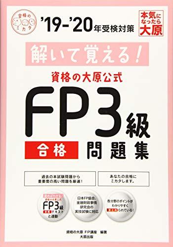 '19-'20 解いて覚える! 資格の大原公式 FP3級合格問題集 (合格のミカタシリーズ)