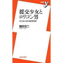 援交少女とロリコン男―ロリコン化する日本社会 (新書y)