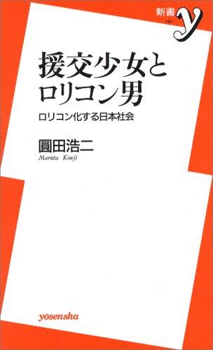 援交少女とロリコン男—ロリコン化する日本社会 (新書y)