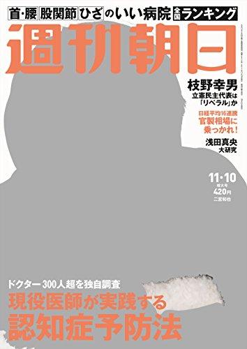 週刊朝日 2017年 11/10 号【表紙:二宮和也】[雑誌]