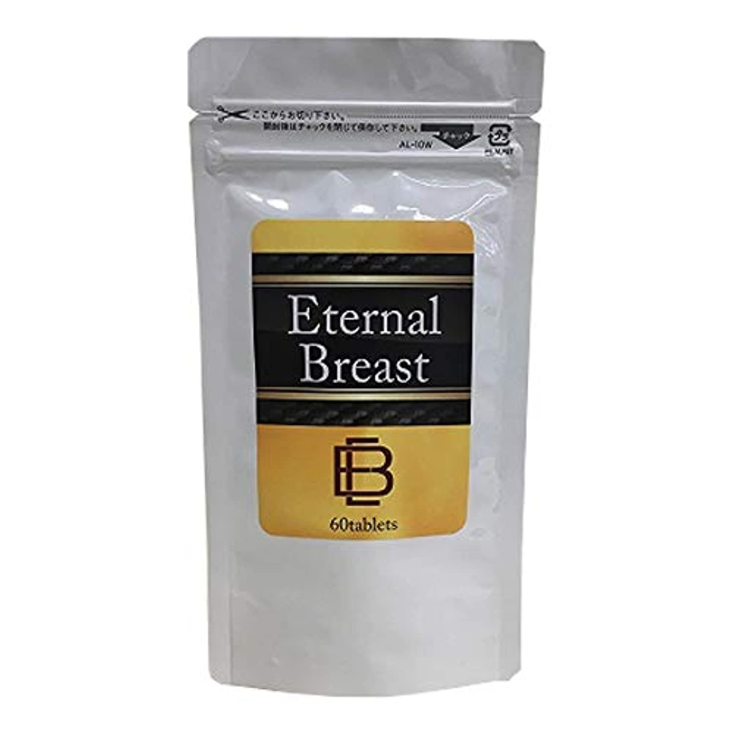 ハンサム同封する内部エターナルブレスト サプリメント 60粒 約30日分