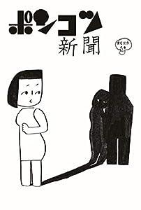 ポンコツ新聞 3巻 表紙画像