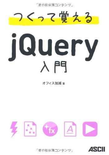 つくって覚えるjQuery入門の詳細を見る