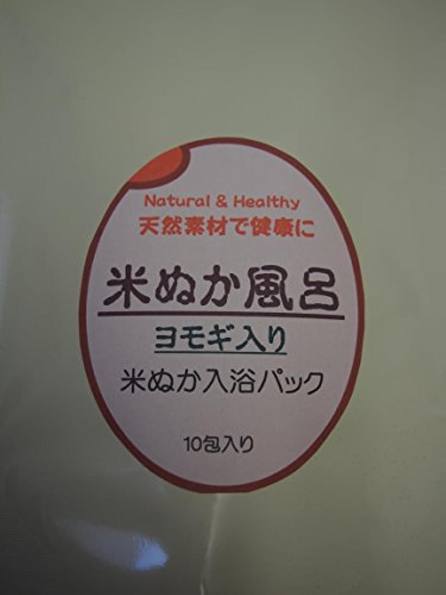生き物移動包帯「米ぬか風呂」(米ぬか入浴パック) (ヨモギ入り, 10包)