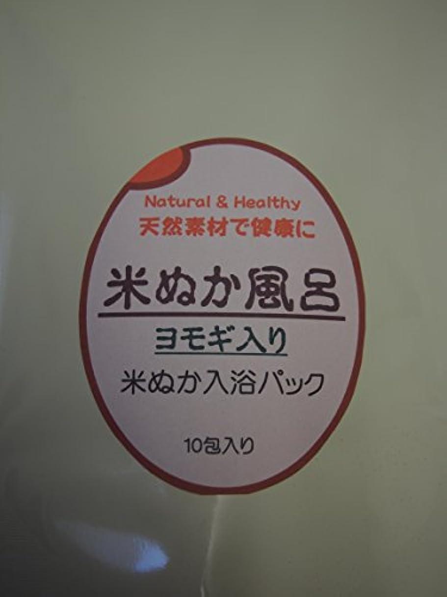 リハーサルこしょう費やす「米ぬか風呂」(米ぬか入浴パック) (ヨモギ入り, 10包)