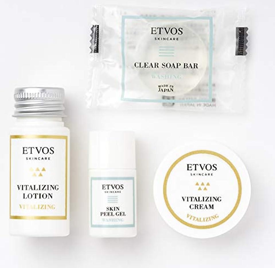 オペラソースお互いETVOS(エトヴォス) バイタライジングライントラベルセット 2週間お試しエイジングケア 植物幹細胞エキス