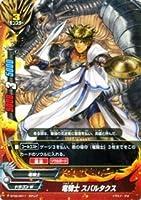竜騎士 スパルタクス ガチレア モンスター ドラゴンW フューチャーカード バディファイト 煉獄ナイツ!! BF05-011