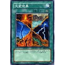 遊戯王カード 【 天変地異 】 BE2-JP193-N 《ビギナーズ・エディションVol.2》