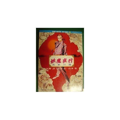 妖魔夜行 真紅の闇―シェアード・ワールド・ノベルズ (角川スニーカー文庫)の詳細を見る