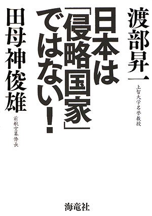 日本は「侵略国家」ではない!の詳細を見る