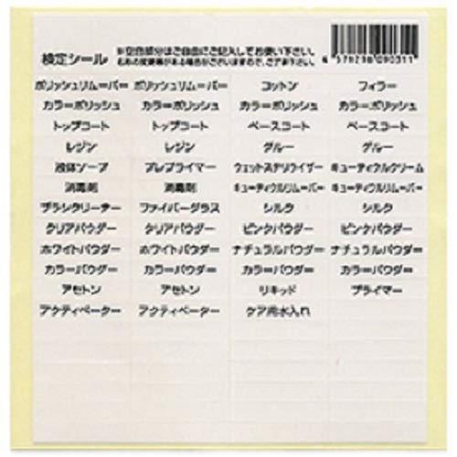 シャレドワ(Shareydva) SHAREYDVA 検定用品シール 93596
