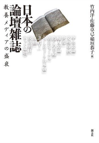 日本の論壇雑誌:教養メディアの盛衰の詳細を見る