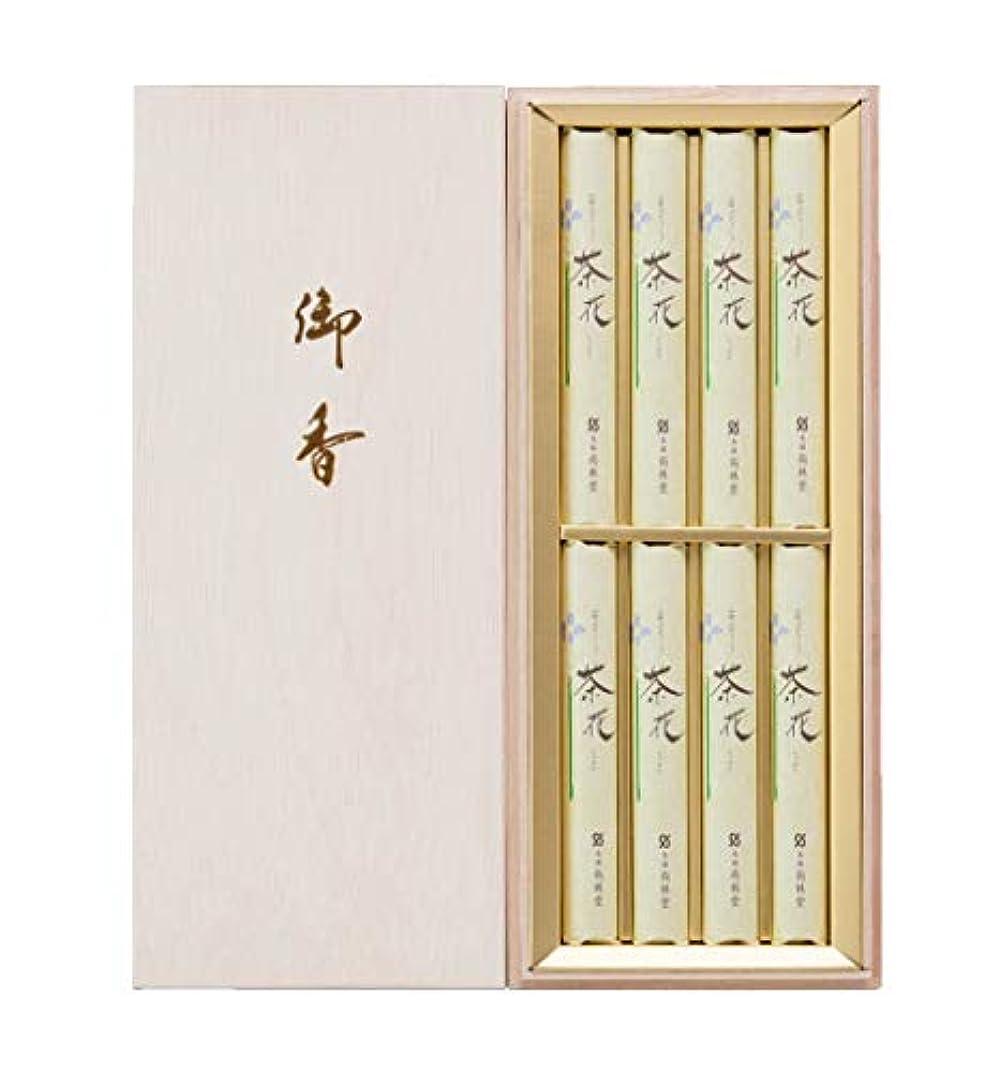 降ろす手首パンチ尚林堂 茶花 8入り 桐箱 159177-2010