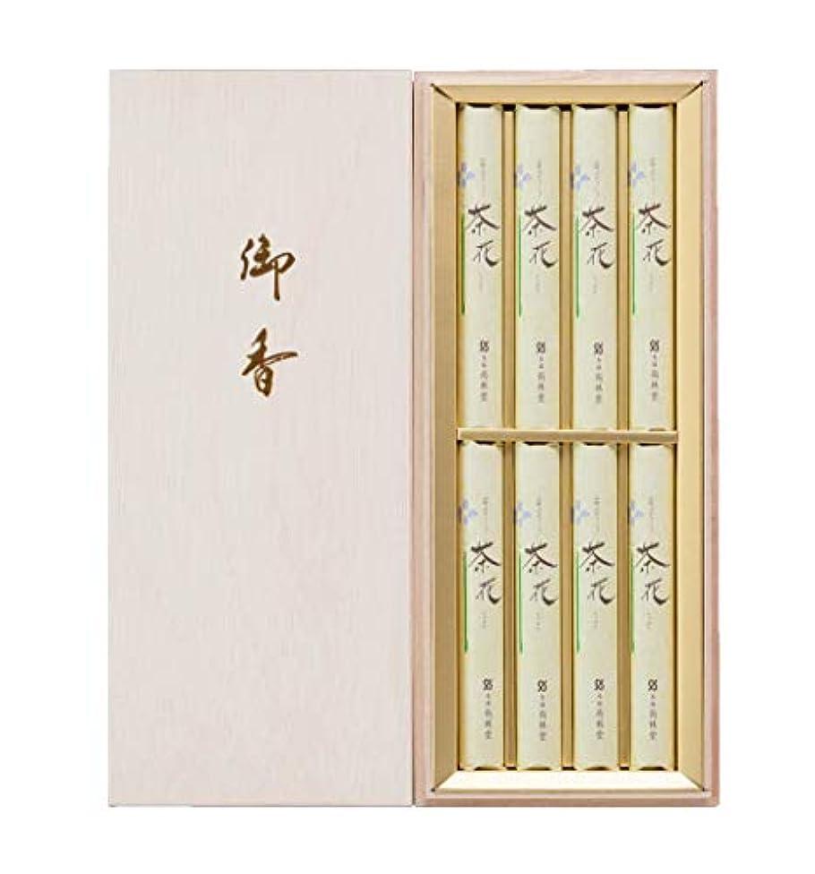 のど学部長うがい薬尚林堂 茶花 8入り 桐箱 159177-2010