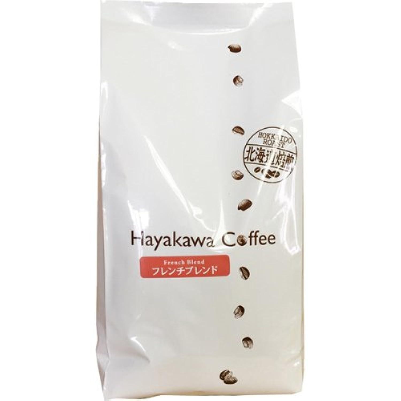 早川コーヒー 大容量フレンチブレンド 500g(粉)