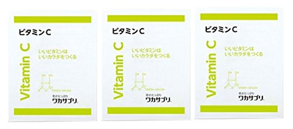 ハッピー損なう震えワカサプリ ビタミンC 30包 × 3個