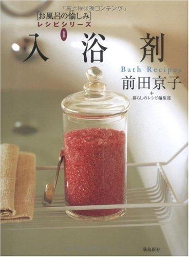 入浴剤 (「お風呂の愉(たの)しみ」レシピシリーズ1) (お風呂の愉しみレシピシリーズ)の詳細を見る