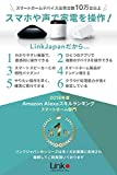 LinkJapan eRemote mini IoTリモコン 家でも外からでもいつでもスマホで自宅の家電を操作 ※IFTTT対応【Works with Alexa認定製品】 MINI 画像