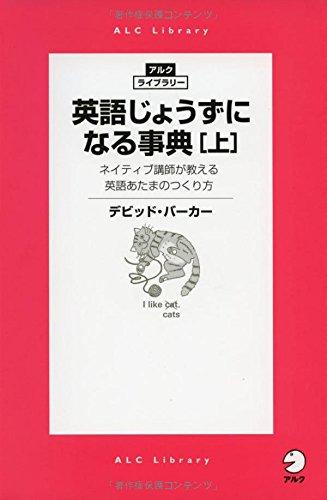 [画像:英語じょうずになる事典[上] (アルク・ライブラリー)]