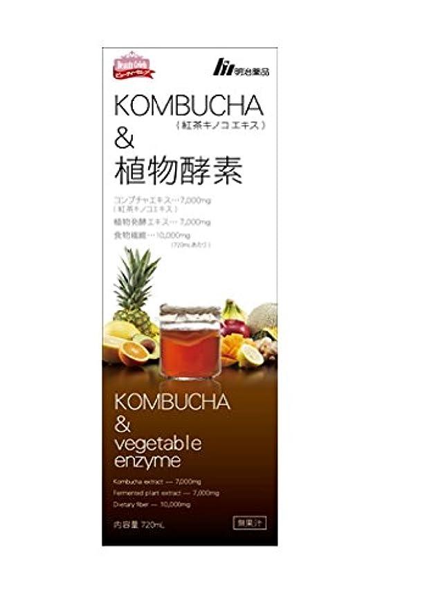 にんじん見通しくすぐったい明治薬品 KOMBUCHA&植物酵素 720mL