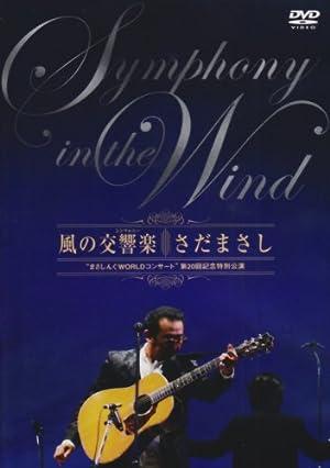 """風の交響楽 """"まさしんぐWORLDコンサート"""" 第20回記念特別公演 [DVD]"""