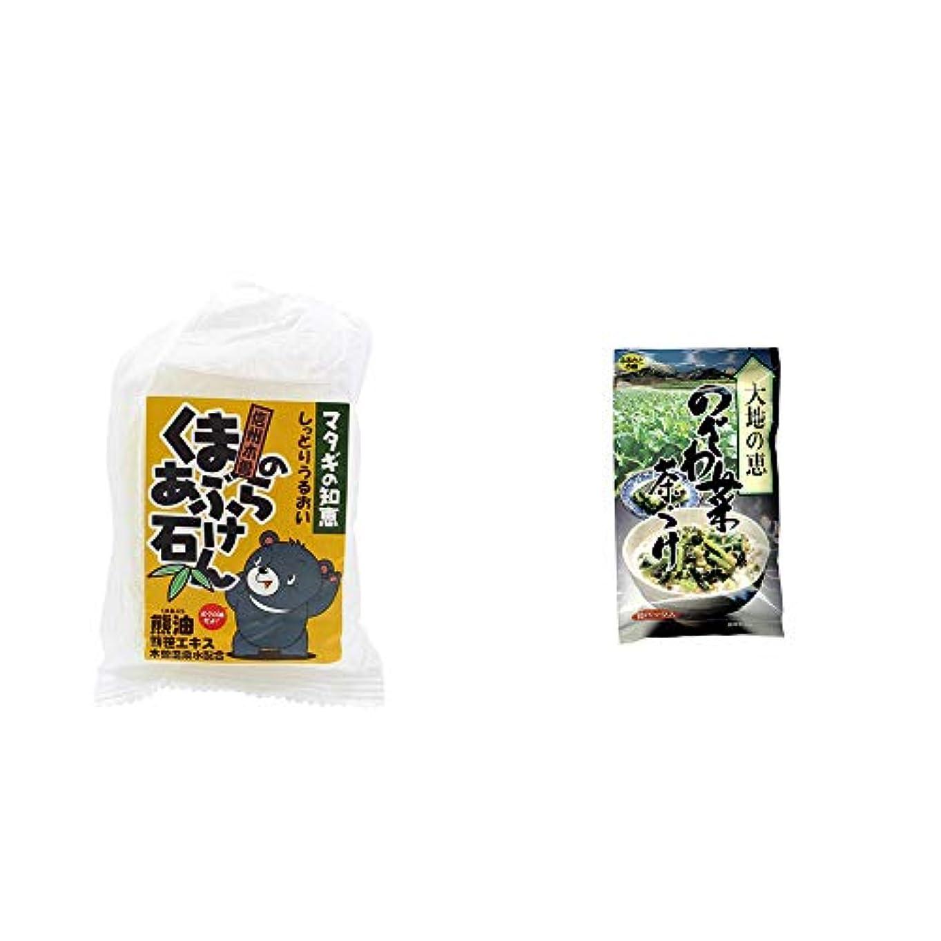 [2点セット] 信州木曽 くまのあぶら石けん(80g)?特選茶漬け 大地の恵 のざわ菜茶づけ(10袋入)