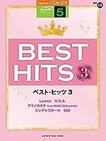 STAGEA J-POP 5級 Vol.16 ベスト・ヒッツ3 (STAGEA JーPOP・シリーズ グレード5級)