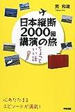 日本縦断2000回講演の旅 ちょっといい話