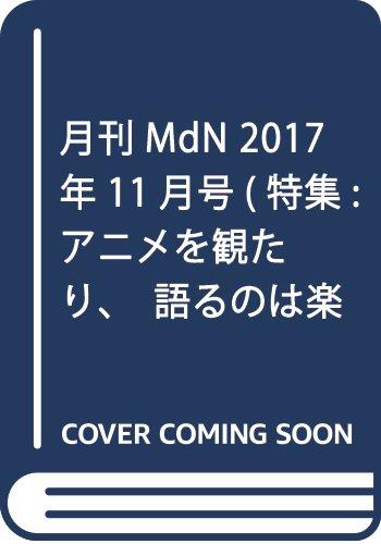 月刊MdN 2017年11月号
